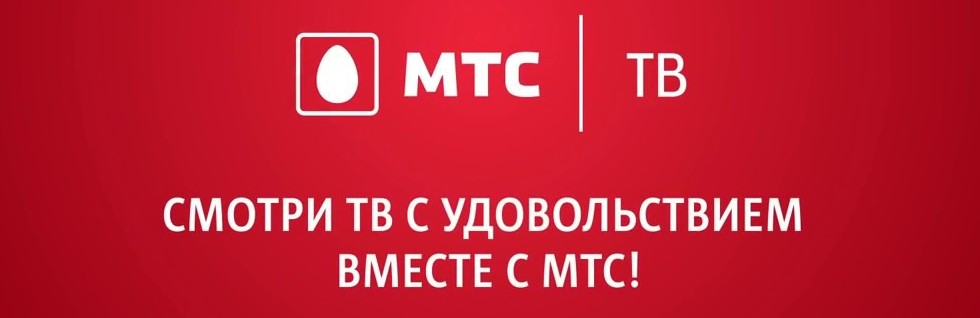 МТС ТВ: вход в личный кабинет